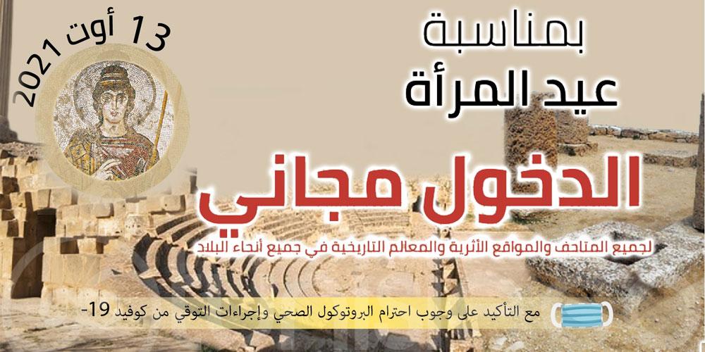 الدخول مجاني لجميع المتاحف والمواقع الأثريّة والمعالم التاريخيّة بمناسبة العيد الوطني للمرأة التونسية