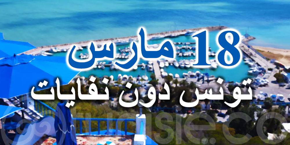 18 مارس .. إطلاق حملة''تونس دون نفايات''