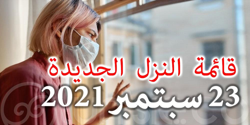 هذه قائمة النزل الجديدة المخصصة للحجر الصحي الإجباري - 23 سبتمبر 2021