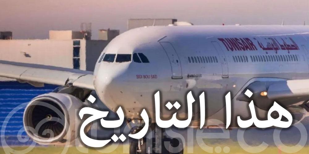 الخطوط التونسية تحدد موعد استئناف رحلاتها إلى ليبيا