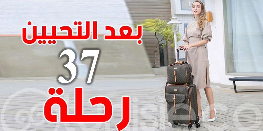 بعد التحيين: 37 رحلة لعودة التونسيين المقيمين بالمناطق الحمراء