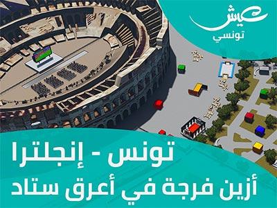 Soutenez l'équipe nationale tunisienne autrement avec 3ich Tounsi
