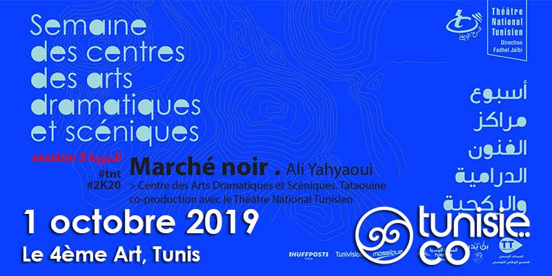 Semaine des Centres des Arts Dramatiques et Scéniques: Spectacle Marché Noir d'Ali Yahyaoui le 1 octobre