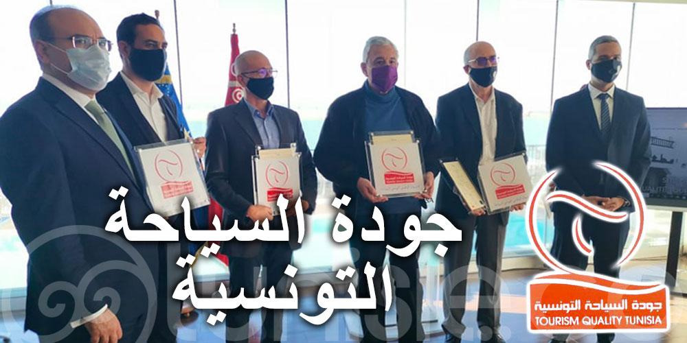 إسناد علامة ''جودة السياحة التونسية'' لفائدة 4 مؤسسات سياحية تميزت من حيث الجودة