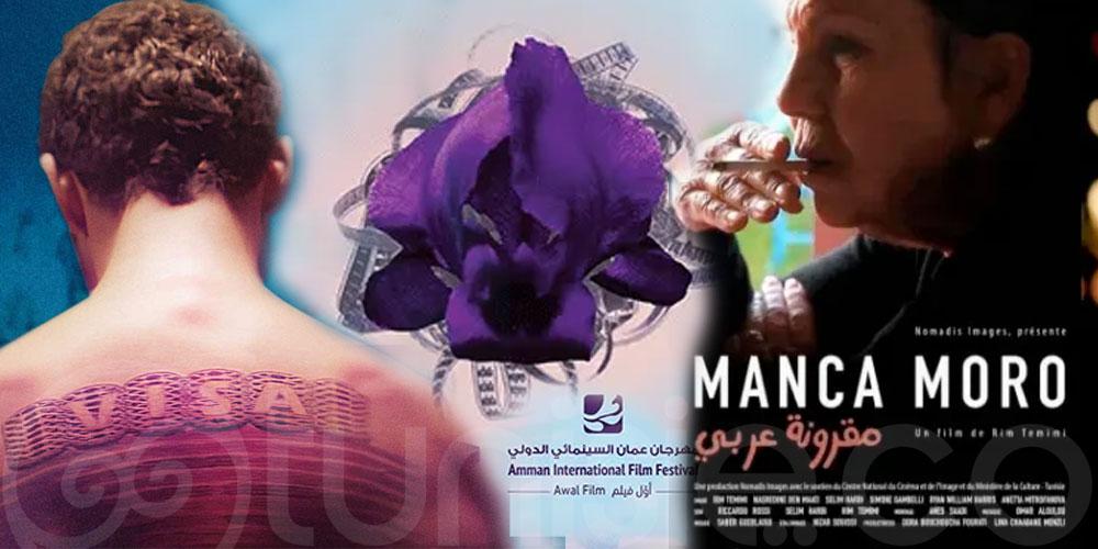 2 films tunisiens sélectionnés à la 2e édition d'Amman International Film festival, Awal Film