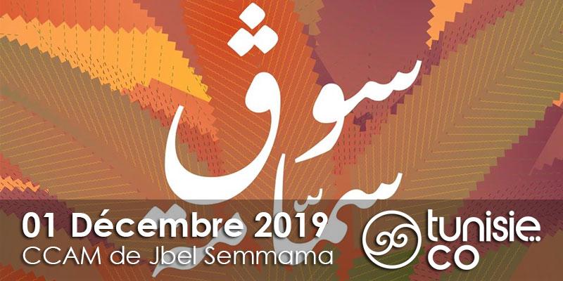 Soug Semmama - سوڤ سمامة le 1er Décembre