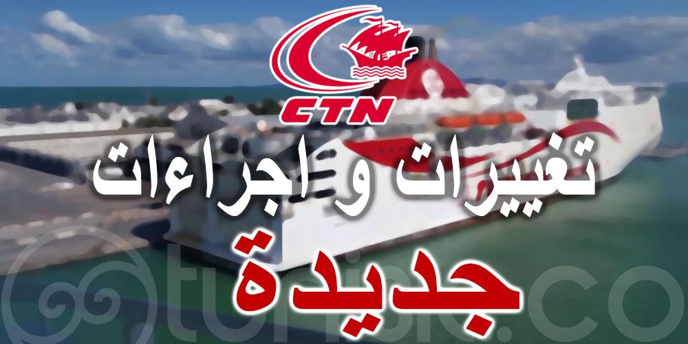 تغييرات في برمجة الشركة التونسية للملاحة و اجراءات جديدة
