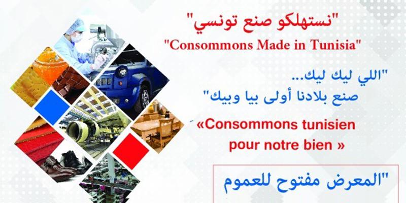 التمديد في معرض المنتجات التونسية بقصر المعارض بالكرم