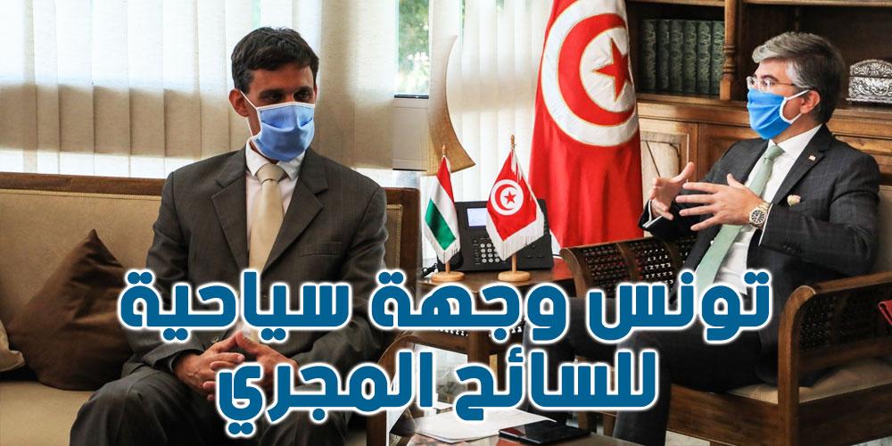 نحو برمجة تونس ضمن الوجهات السياحية للسائح المجري