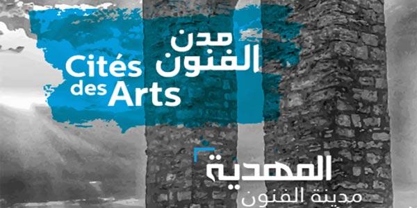 Prochainement, Mahdia... Cité des arts 2016/2017