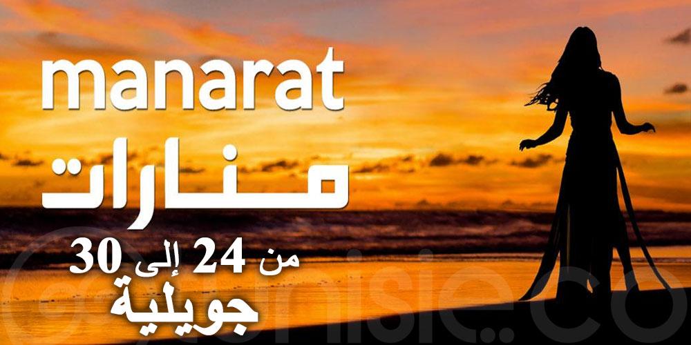 الإعلان عن تنظيم المهرجان السينمائي ''منارات'' من 24 إلى 30 جويلية 2021