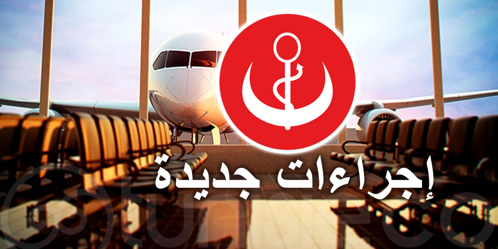 اجراءات جديدة خاصة بالوافدين على تونس