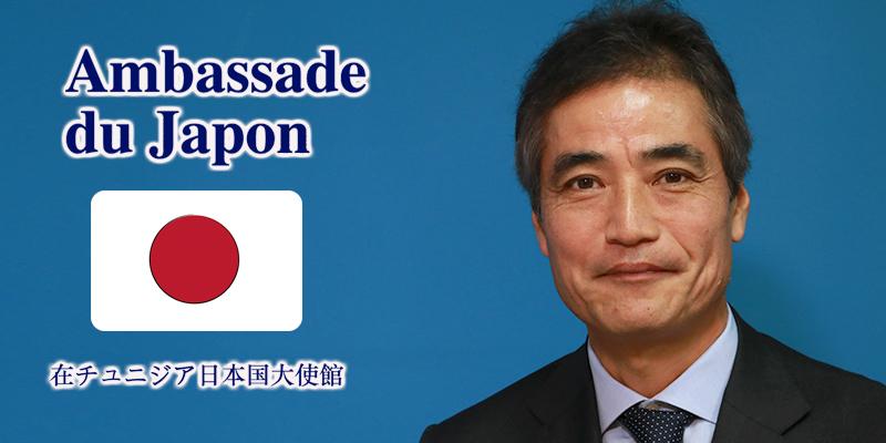SEM Shinsuke Shimizu, le diplomate japonais qui promeut la Tunisie