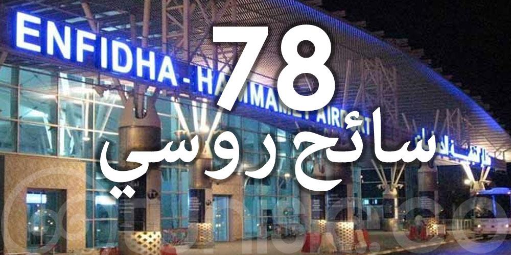 وصول 78 سائحا روسيا الى مطار النفيضة