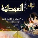 Programme de Layali Al Ebdellia du 17 juillet au 3 août à La Marsa