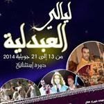 Programme de « Layali El Abdellia » du 13 au 21 juillet au Palais Essaâda à La Marsa