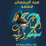 Abdulrahman Mohammed en concert le 6 Août au Festival International de Hammamet