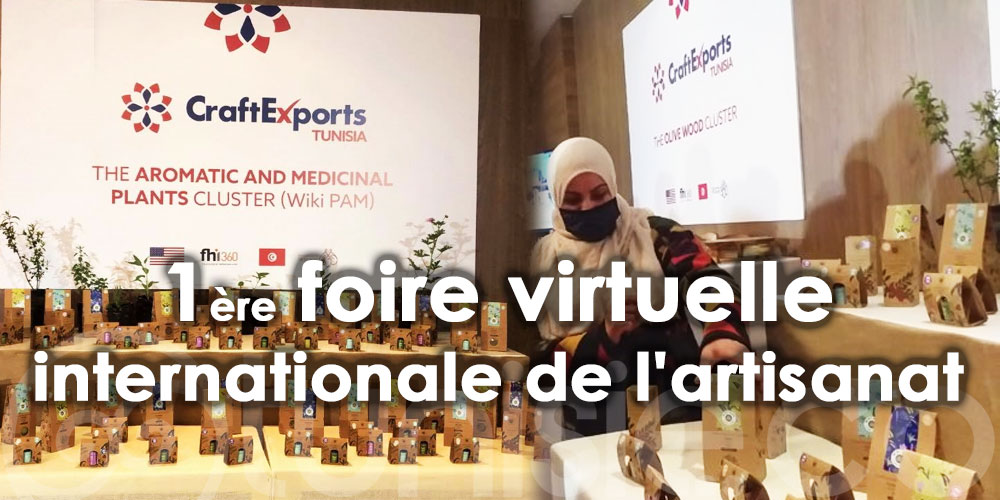 La Tunisie organise sa 1ère foire virtuelle internationale de l'artisanat