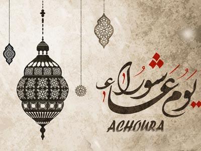 Fête religieuse ou traditions, el Achoura