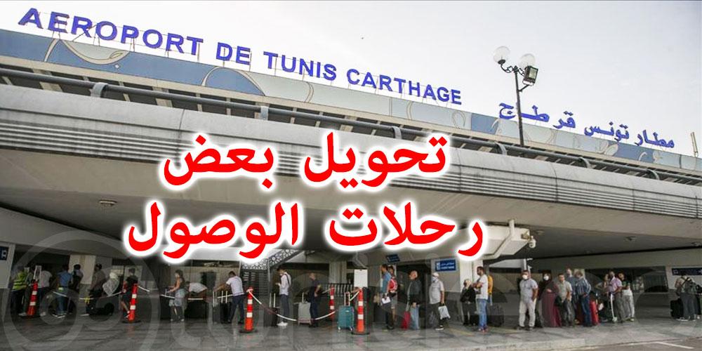 تحويل بعض رحلات الوصول يوميا الى المحطة 2 بمطار تونس قرطاج