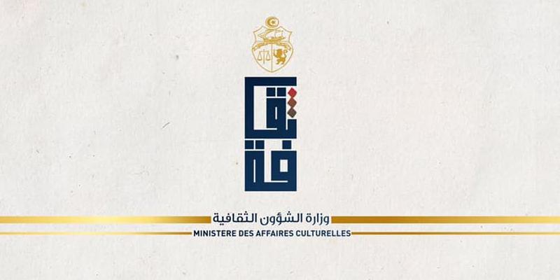 وزارة الشؤون الثقافية تقرر تسميات جديدة في إدارة مهرجانات قرطاج للمسرح والموسيقي