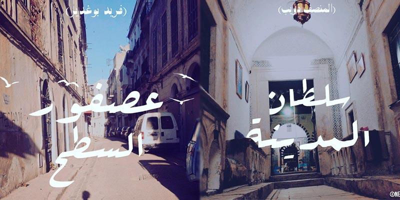 Les affiches des grands classiques du cinéma tunisien vues par la graphiste Neyla Helali
