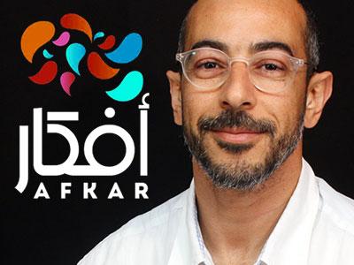 En vidéo : Tout sur AFKAR Incubator pour les nouveaux leaders du changement social