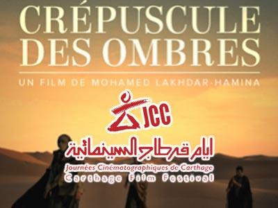 Le cinéma algérien à l'honneur aux JCC 2017