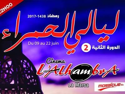 Découvrez le programme de Layali l'Alhambra pour vos soirées ramadanesques