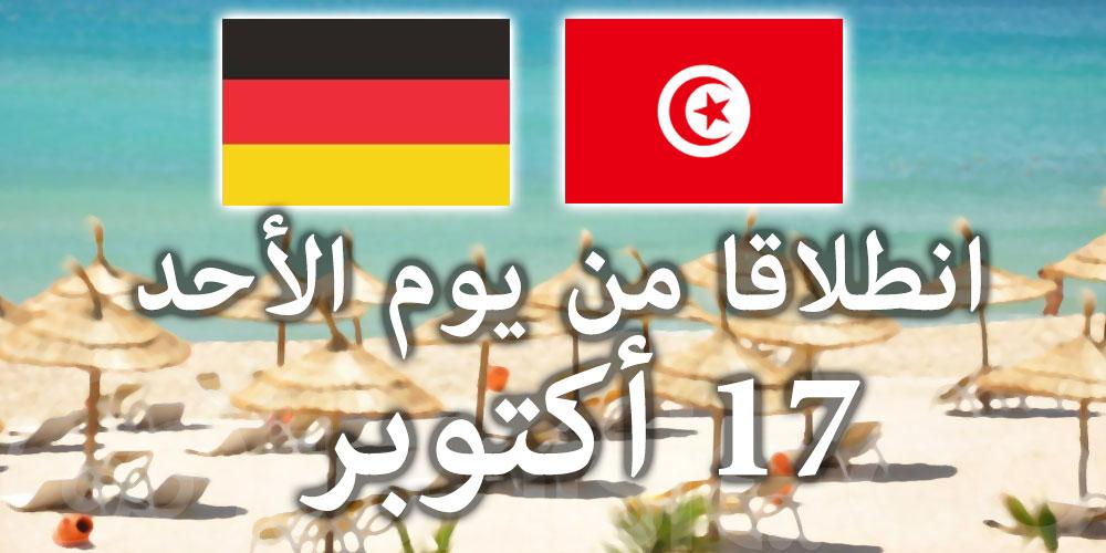 ألمانيا تقرّر سحب تونس من القائمة الحمراء