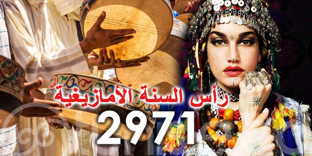'يحيي فيه الأمازيغ رأس السنة.. هذه قصة ' ينّاير