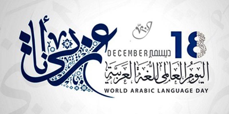 L'Ambassade de Roumanie à Tunis lance la section arabe du site Internet