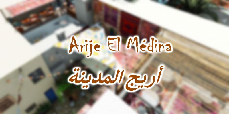 arije-040119-1.jpg