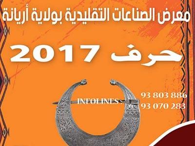 Le salon Artisanat 2017 à la foire des Jardins d'El Menzah 2 du 13 au 22 octobre