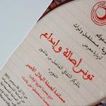 En photos : L´exposition de Création Artisanale au Centre Culturel Fadhel Ben Achour