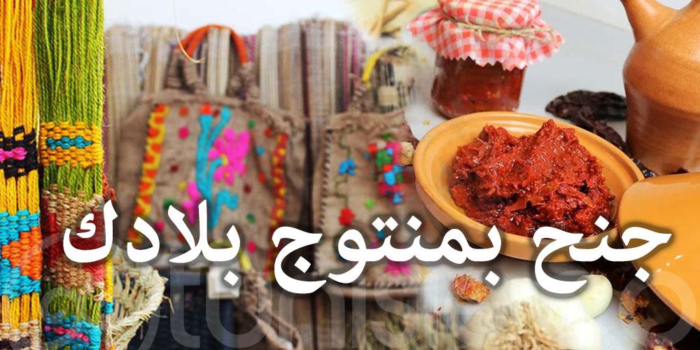 جنح بمنتوج بلادك، المعرض الدولي الأول للمنتوج التونسي بكييف