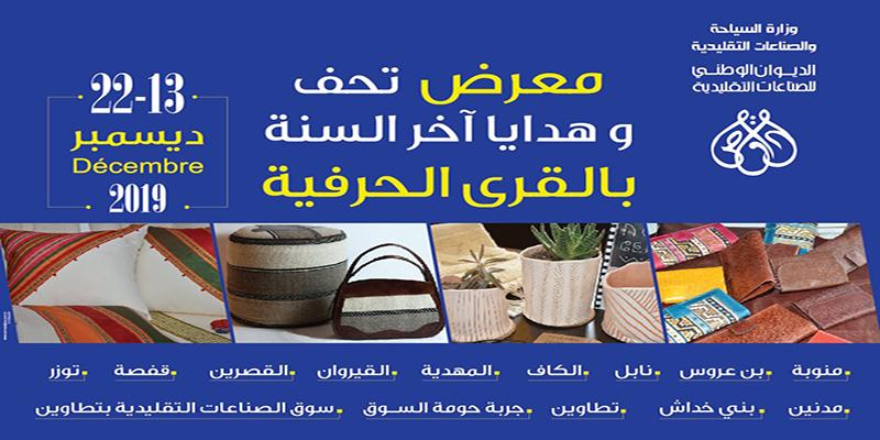 الدورة الثالثة عشر لمعارض قرى الصناعات التقليدية لتحف وهدايا آخر السنة
