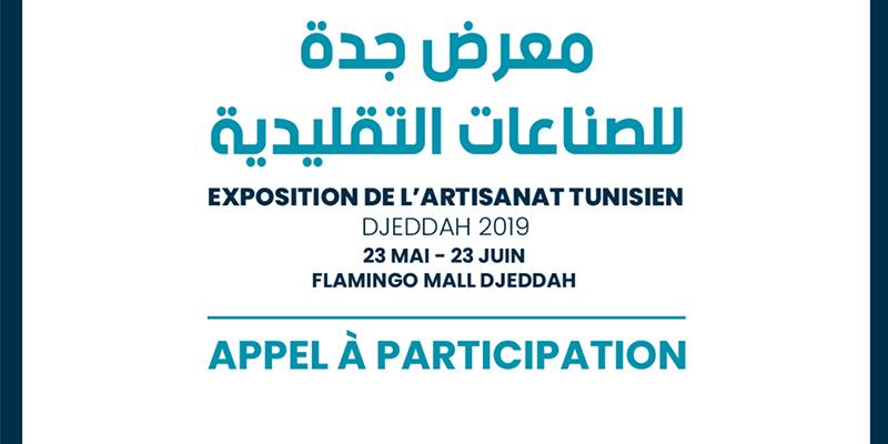 دعوة للحرفيين من تونس للمشاركة في معرض جدّة للصناعات التقليدية