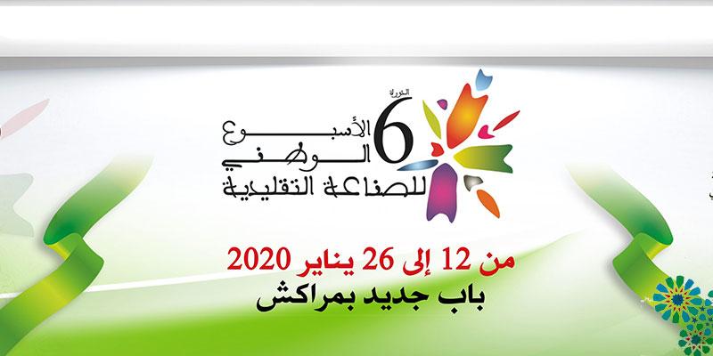 La Tunisie, invitée d'honneur à la semaine nationale de l'artisanat au Maroc