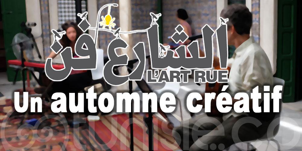 Les activités de L'Art Rue font leur rentrée!