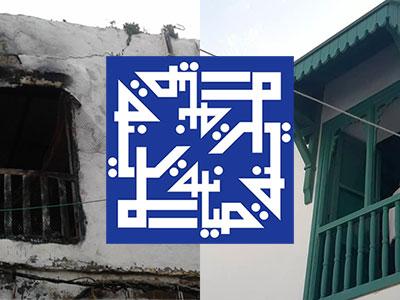La magnifique Réhabilitation du Kutab Sidi Abdessalem