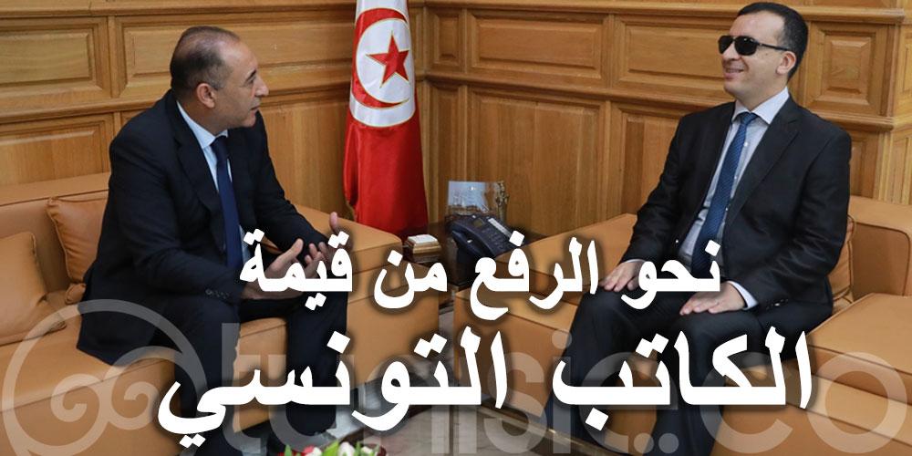 نحو الرفع من قيمة الكاتب التونسي...