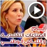 Selma Elloumi Rekik annonce les journées de l´artisanat et de l´habit traditionnel