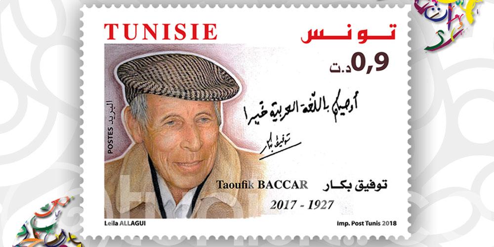 البريد التونسي يُصدر طابعا بريديا جديدا يحمل صورة توفيق بكّار