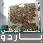 50 photos inédites seront exposées à l'occasion des 125 ans du musée national du Bardo