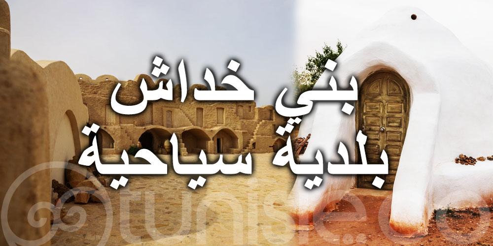 رسميا : بني خداش بلدية سياحية