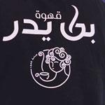Découvrez : Le nouveau logo et charte Café Ben Yedder inspirés de la Tunisie