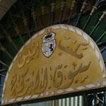 Souk Al Berka: dynamique pendant Ramadan