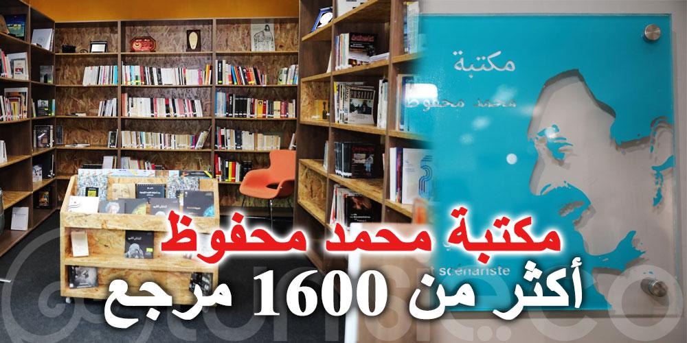 بها أكثر من 1600 مرجع،  تدشين مكتبة الكاتب الراحل محمد محفوظ بمدينة الثقافة