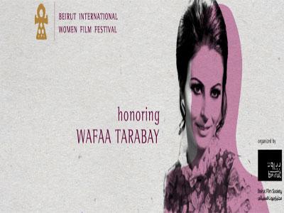 Trois films tunisiens en lice au Beirut International Women Film Festival